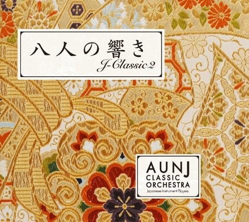 AUN Jクラシック・オーケストラ/八人の響き J Classic 2