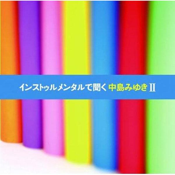 瀬尾一三プロデュース インストゥルメンタルで聞く中島みゆき2