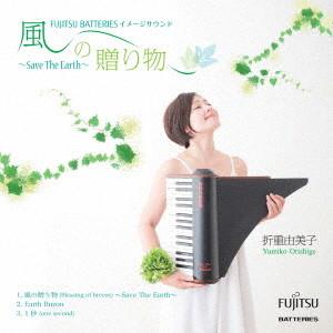 折重由美子/風の贈り物〜Save The Earth〜