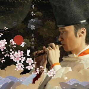 東儀秀樹/日本の歌