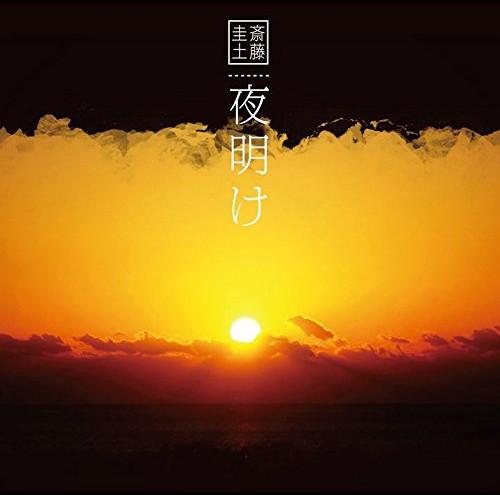斎藤圭土/「夜明け」