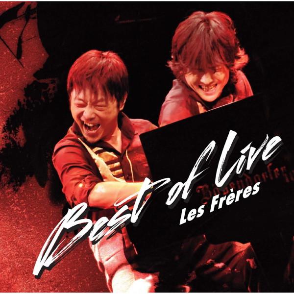 レ・フレール/レ・フレール BEST OF LIVE(初回限定盤)(DVD付)