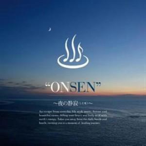 ONSEN〜夜の静寂(しじま)〜