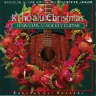 キー・ホォアール・クリスマス〜ハワイアン・ギターによる至福のクリスマス〜