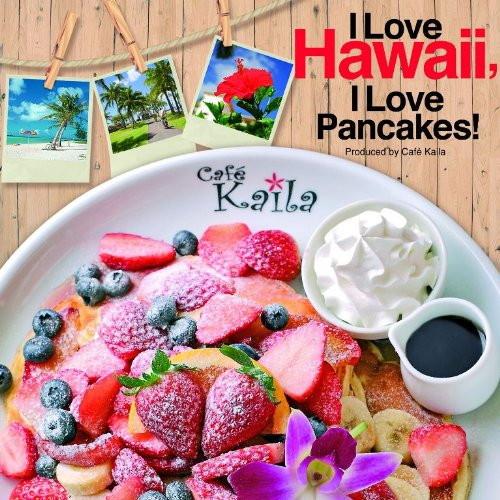 ジェレミー・ヒロカワ/I Love Hawaii,I Love Pancakes!