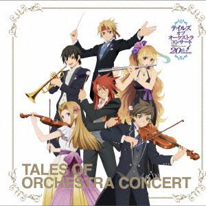 東京フィルハーモニー交響楽団/20th Anniversary テイルズ オブ オーケストラコンサート アルバム