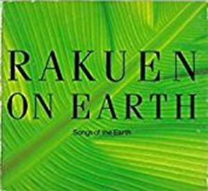 宮野弘紀/地球の楽園-Songs of the Earth-