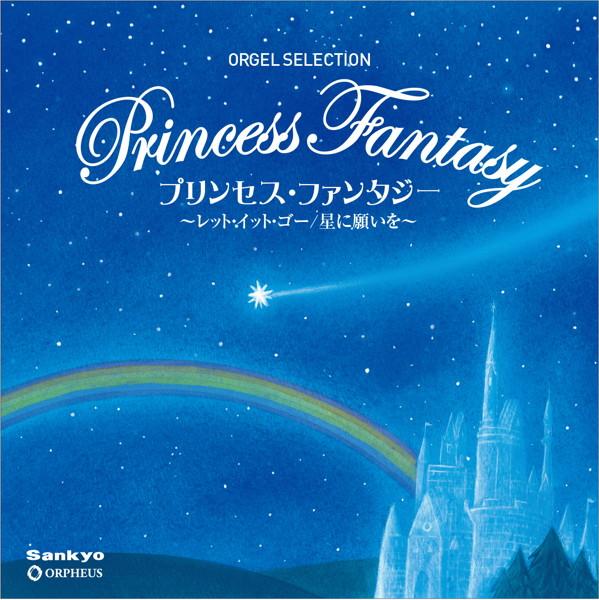 プリンセス・ファンタジー〜レット・イット・ゴー/星に願いを〜