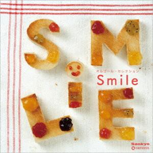 オルゴール・セレクション SMILE
