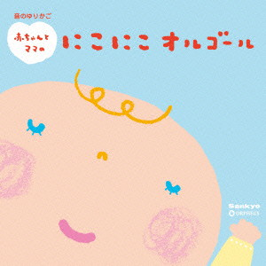音のゆりかご 赤ちゃんとママのにこにこオルゴール〜赤ちゃんとママのためのリラックス・ミュージック〜
