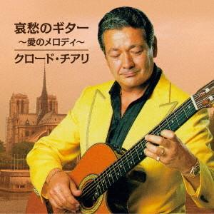クロード・チアリ/哀愁のギター 〜愛のメロディ〜