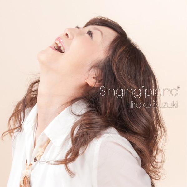 鈴木裕子/Singing'PIANO'〜Hiroko Suzuki I