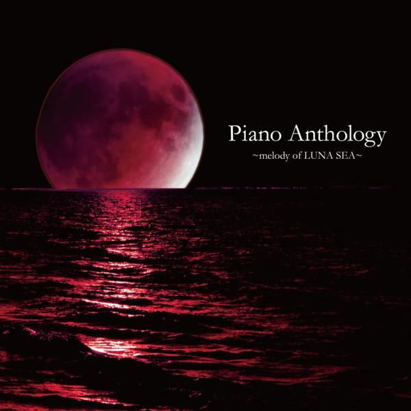 藤原いくろう/LINA SEAピアノカバーアルバム Piano Anthology〜melody of LUNA SEA〜