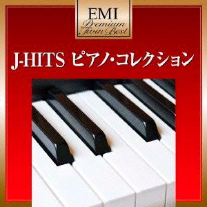 小原孝/プレミアム・ツイン・ベスト ピアノの響きに包まれて〜J-HITS COLLECTION