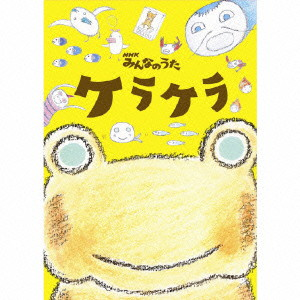 ケラケラ/NHKみんなのうた ケラケラ(DVD付)