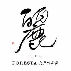 FORESTA/麗-REI-FORESTA 女声作品集
