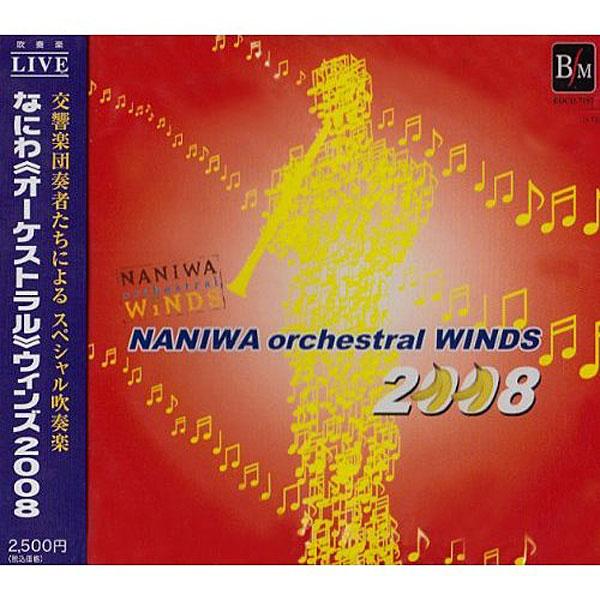 なにわ〈オーケストラル〉ウインズ/なにわ〈オーケストラル〉ウィンズ2008