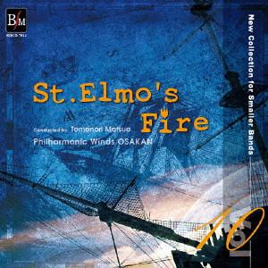 フィルハーモニック・ウインズ大阪/小編成レパートリー・コレクション VOL.10 聖エルモの火