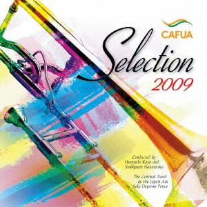 航空自衛隊航空中央音楽隊/CAFUAセレクション2009 吹奏楽コンクール自由曲選「プロメテウスの雅歌」