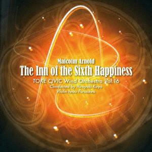 土気シビックウインドオーケストラ/アーノルド:第六の幸福をもたらす宿 土気シビックウインドオーケストラ Vol.16