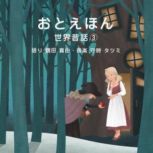 守時タツミ/おとえほん 世界昔話(3)