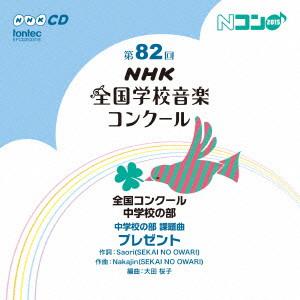 第82回(平成27年度)NHK全国学校音楽コンクール 全国コンクール 中学校の部