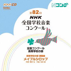第82回(平成27年度)NHK全国学校音楽コンクール 全国コンクール 高等学校の部