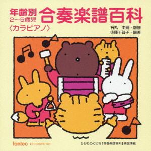 合奏楽譜百科(カラピアノ)-ひかりのくに刊「合奏楽譜百科」楽譜準拠-年齢別2〜5歳児