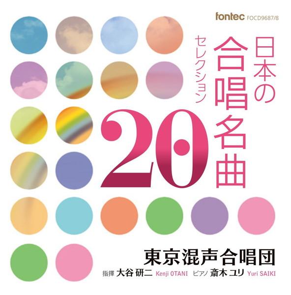 東京混声合唱団/日本の合唱名曲セレクション 20