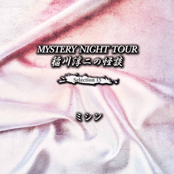稲川淳二/稲川淳二の怪談 MYSTERY NIGHT TOUR Selection15「ミシン」
