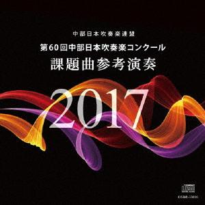 名古屋芸術大学ウインドオーケストラ/第60回中部日本吹奏楽コンクール 課題曲参考演奏