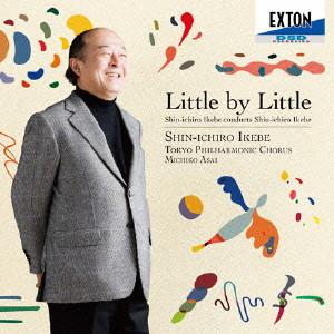 東京混声合唱団/Little by Little 池辺晋一郎自作自演合唱曲集