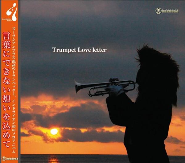 インドライオン/Trumpet Love letter