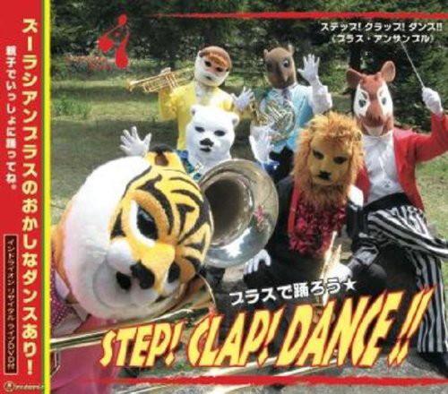 ズーラシアンブラス/ステップ!クラップ!ダンス!!(DVD付)