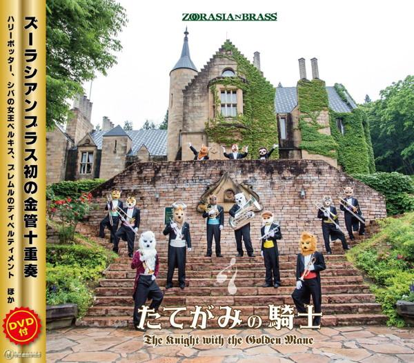 ズーラシアンブラス/たてがみの騎士(DVD付)