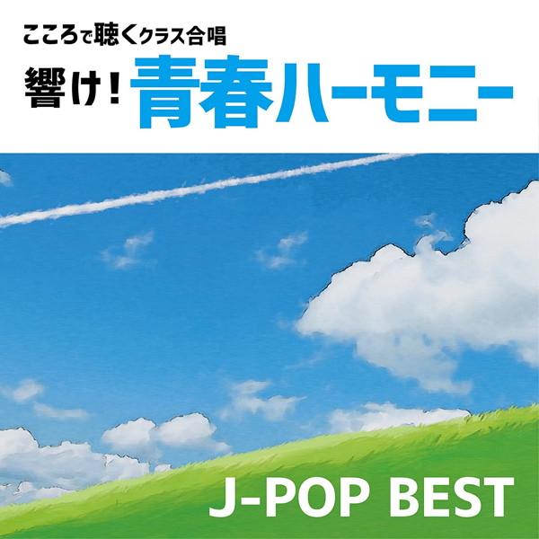全国中学校合唱部/響け!青春ハーモニー こころで聴くクラス合唱 J-POP BEST