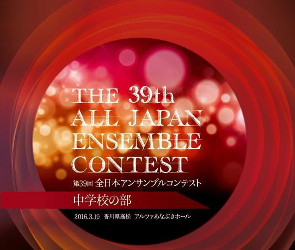 第39回 全日本アンサンブルコンテスト 中学校の部全22団体完全収録 コンプリート版