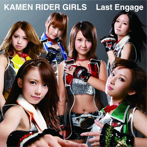 仮面ライダーGIRLS/Last Engage(DVD付)