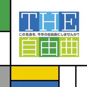 佐渡&シエナ/スパーク&シエナ/丸谷&佼成/他/THE自由曲〜この名曲を、今年の自由曲にしませんか?