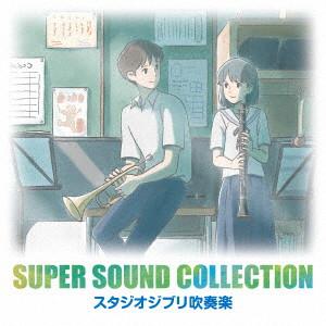 オリタノボッタ&シエナ/SUPER SOUND COLLECTION スタジオジブリ吹奏楽