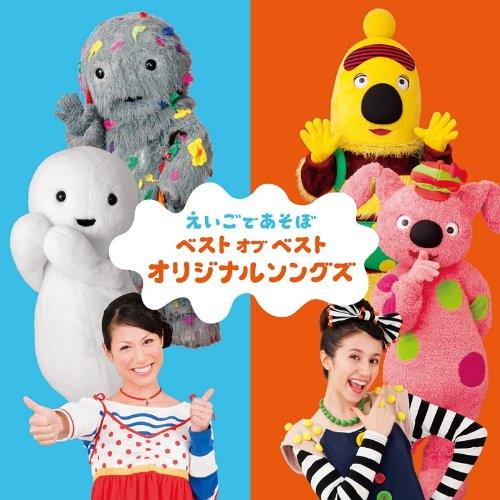 NHK えいごであそぼベスト・オブ・ベスト オリジナル・ソングズ