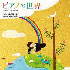 堀江真理子/デュエットゥ/ピアノ曲集「ピアノの世界」 湯山昭