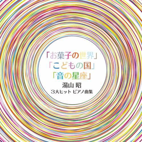 上田晴子/堀江真理子/デュエットゥ/湯山昭 3大ヒットピアノ曲集