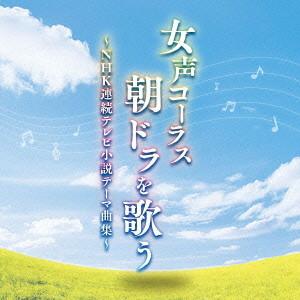 東京レディース・シンガーズ/女声コーラス、朝ドラを歌う〜NHK連続テレビ小説テーマ曲集〜