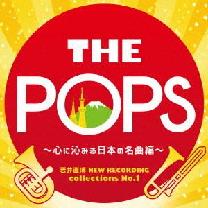 東京佼成ウインドオーケストラ/岩井直溥 NEW RECORDING collections No.1 THE POPS〜心に沁みる日本の名曲編〜