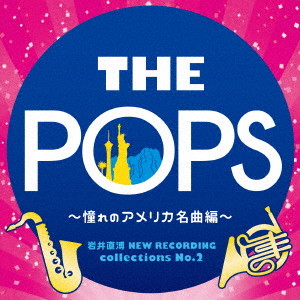 東京佼成ウインドオーケストラ/岩井直溥 NEW RECORDING collections No.2 THE POPS〜憧れのアメリカ名曲編〜