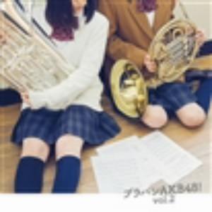 シエナ・ウインド・オーケストラ/ブラバンAKB48!Vol.2