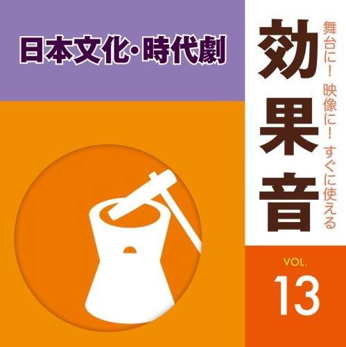 舞台に!映像に!すぐに使える効果音13.日本文化・時代劇