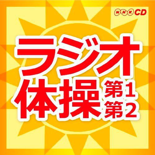 ラジオ体操〜第1・第2〜
