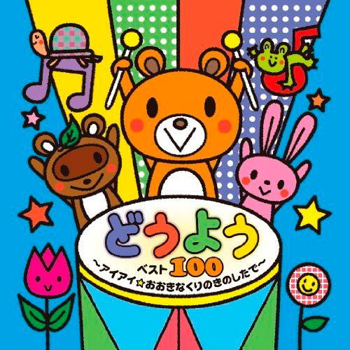 どうよう〜ベスト100〜